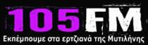 Μυτιλήνη 105FM