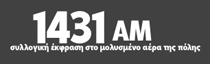 1431ΑM - Συλλογική Έκφραση στο Μολυσμένο Αέρα της Πόλης