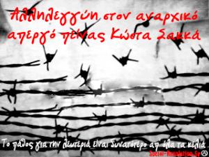Αλληλεγγύη στον αναρχικό απεργό πείνας Κώστα Σακκά Ⓐ