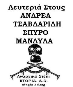 ΑΝΔΡΕΑ ΣΠΥΡΟ