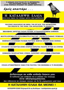 dendias-eghromo