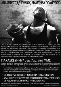 2014-7-7_8_9_anakriseis_s