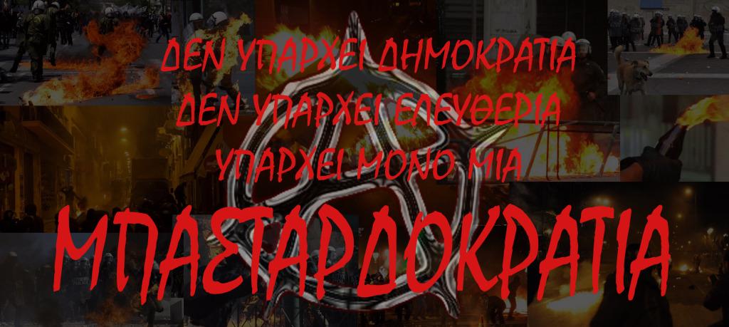 mpastardokratia-copy2