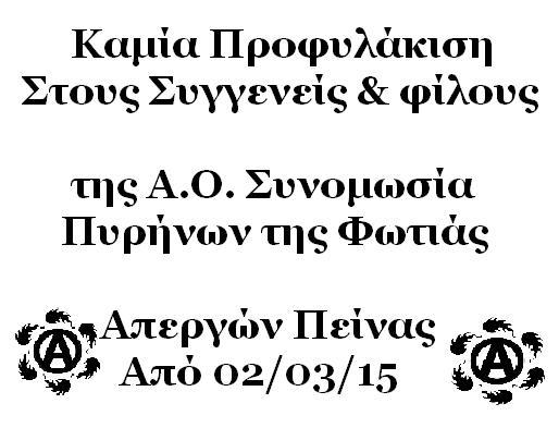 TRIKAKI SPF 1