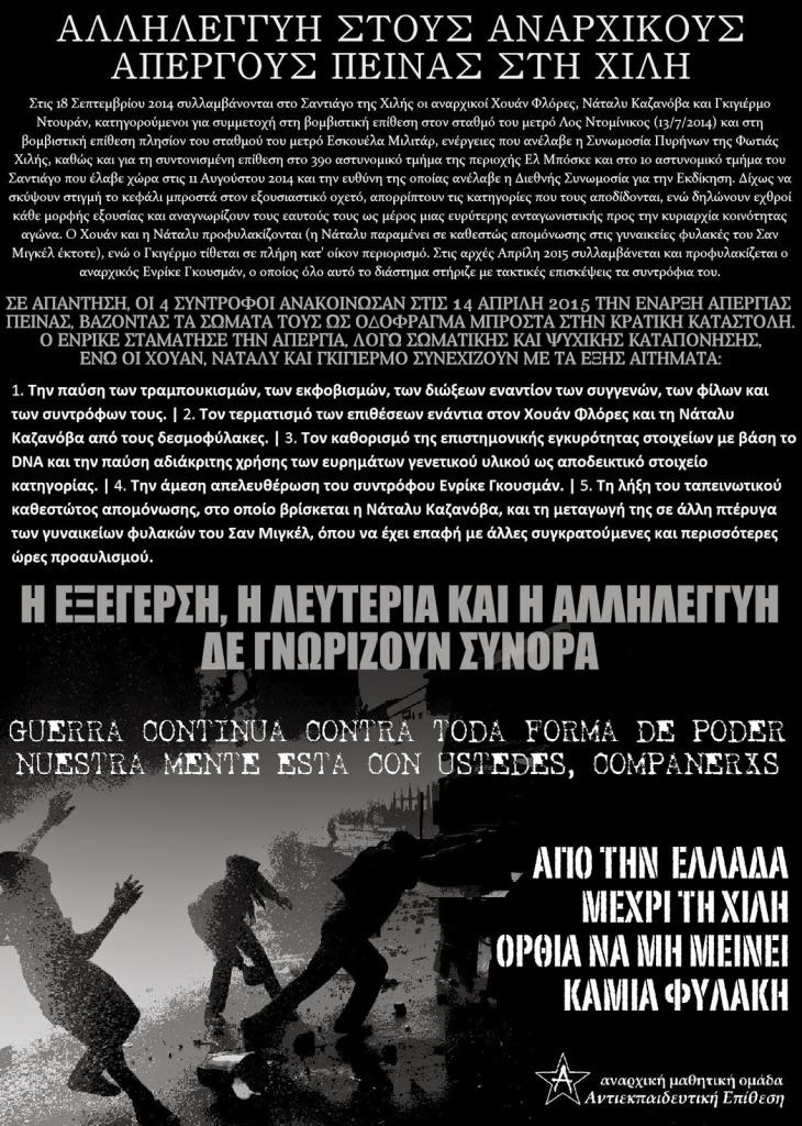 04-Αλληλεγγύη-στους-αναρχικούς-απεργούς-πείνας-στη-Χιλή-Μάιος-20151