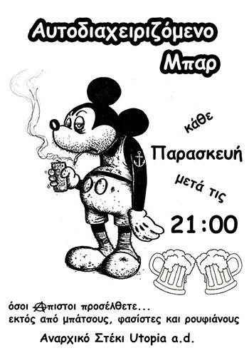 μπαρ9