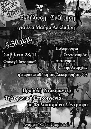 28-11 αφ