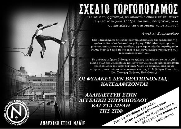ΣΧΕΔΙΟ-ΓΟΡΓΟΠΟΤΑΜΟΣ-1