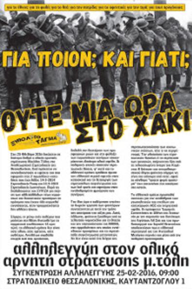 38-afisa-ana8ewrhtiko-stratodikeio-m.toli-25-02-2016
