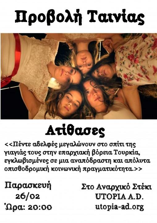 PROBOLH ATITHASES