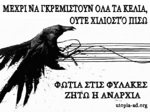 ANARXIKOI KRATOYMENOI 2