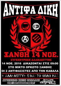 antifa-dikh-14-noe-2016-725x1024